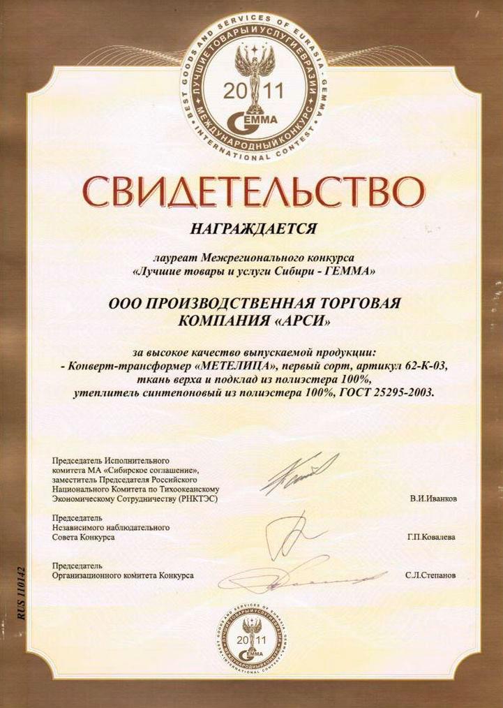 """Золотая статуэтка Международного Конкурса качества Товары и услуги """"ГЕММА-2011""""Свидетельство ARSI_2"""