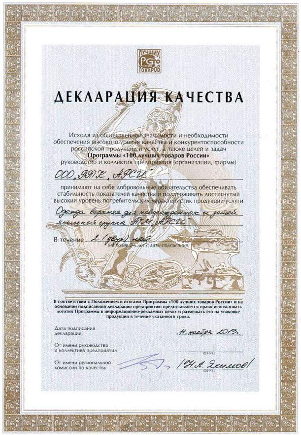 """Декларация качества """"100 Лучших товаров России - 2013"""" ООО ПТК """"АРСИ"""""""