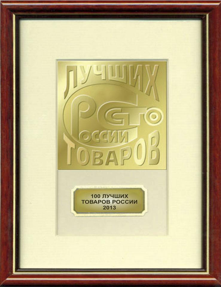 Лаурят конкурса 100 Лучших товаров России - 2013