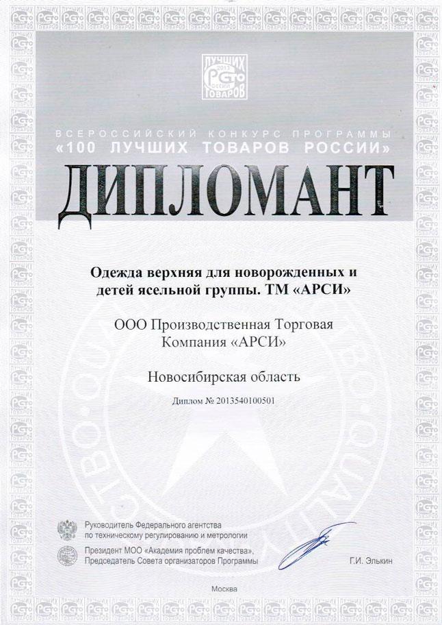 Дипломант Конкурса 100 Лучших товаров России - 2013