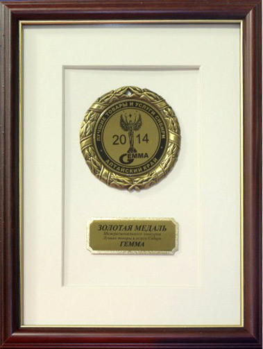 Золотая медаль международного конкурса качества ГЕММА-2014 ARSI_1