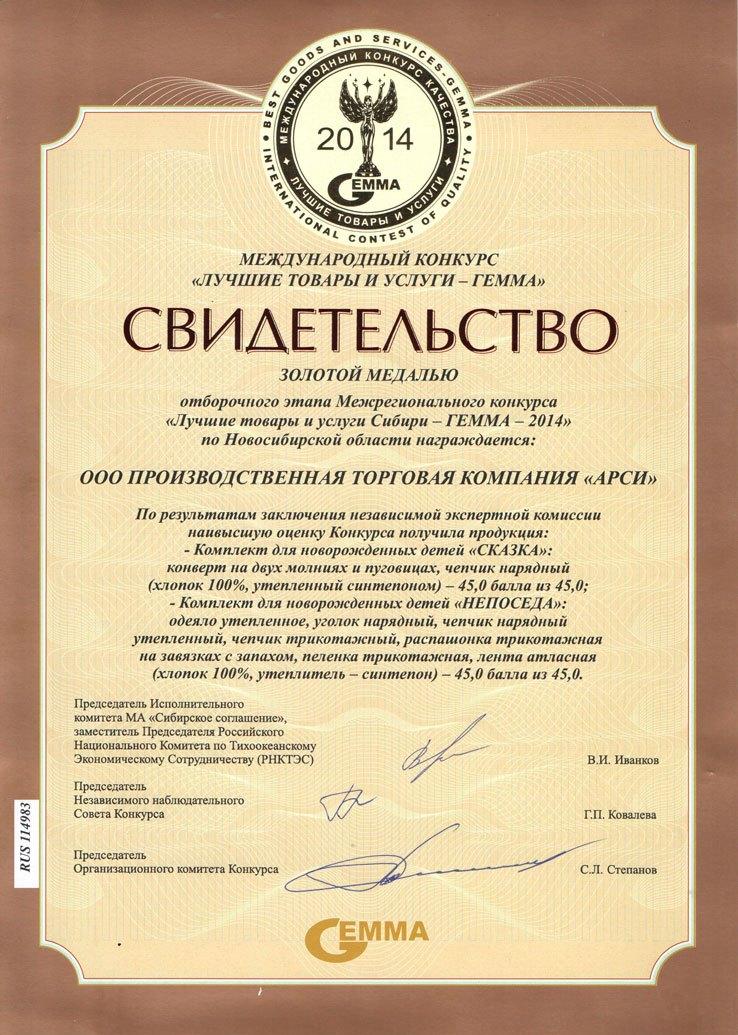 Золотая медаль международного конкурса качества ГЕММА-2014 ARSI