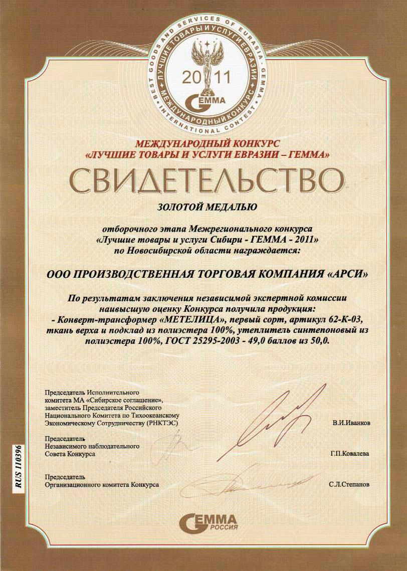 Золотая медаль Конкурса ГЕММА 2011 Свидетельство ARSI
