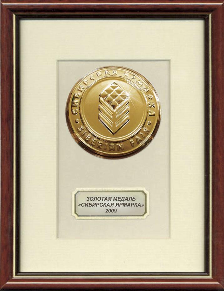 Золотая медаль Сибирской ярмарки - 2008_ARSI