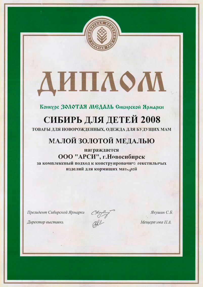 Золотая медаль Сибирской ярмарки - 2008_Диплом ARSI