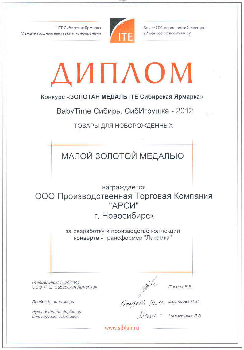 Zolotaja_medal_Sibirskaja_jarmarka_2012_ARSI_2