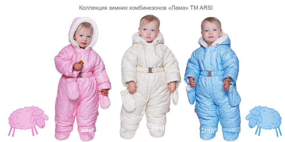 Детские зимние комбинезоны ARSI Коллекция Лама