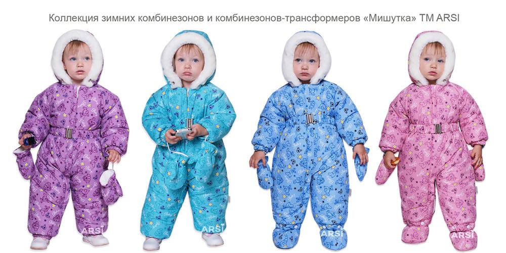 Детские зимние комбинезоны ARSI Коллекция Мишутка