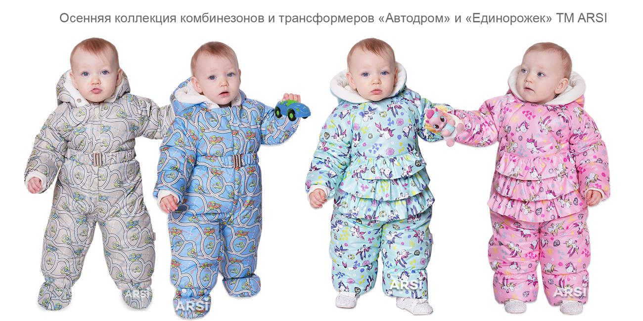 Осенние комбинезоны для детей ТМ ARSI фото 2