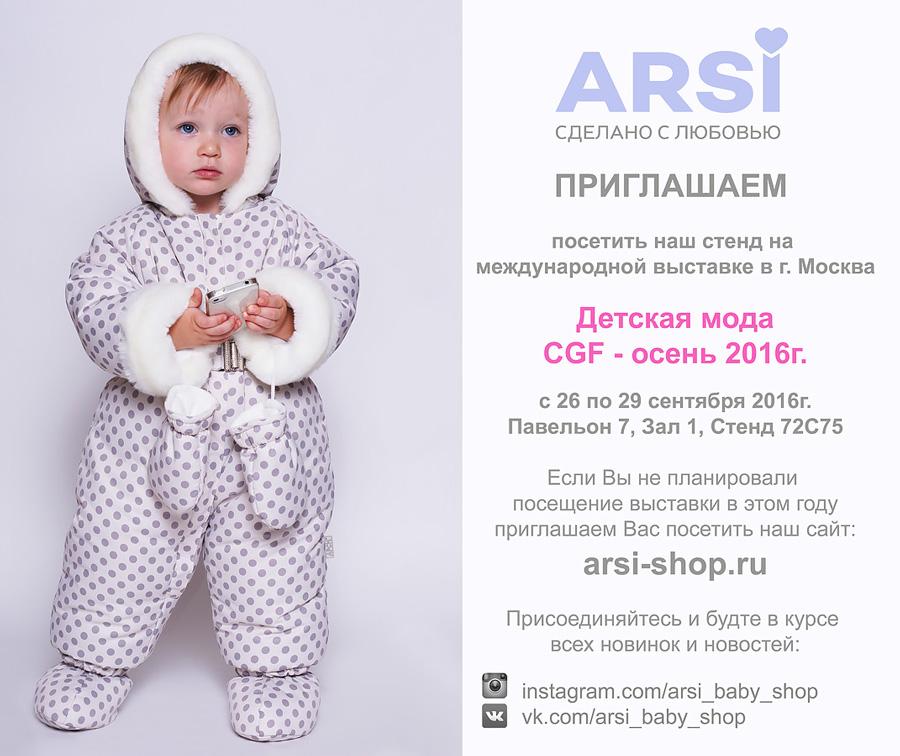 ARSI Приглашает на выставку Детская мода - CGF осень 2016 АРСИ