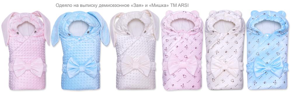 Банер-Одеяло-Зая-и-Мишка-6-шт
